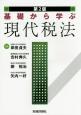 基礎から学ぶ現代税法<第2版>