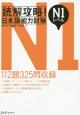 読解攻略! 日本語能力試験 N1レベル