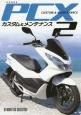 HONDA PCX カスタム&メンテナンス (2)