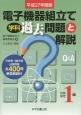 技能検定 1級 電子機器組立て 学科 過去問題と解説 平成27年
