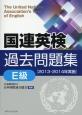 国連英検過去問題集 E級 2013・2014