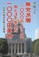 無党派層1000万人による血と汗で生んだ1000円革命 日本の政治を変える革命