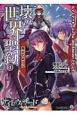 壊れた世界の聖約-テスタメント- 陽炎のように ナイトウィザード The 3rd Edition リプレイ (3)