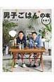 男子ごはんの本 (7)