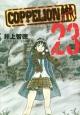 COPPELION (23)