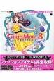 GIRLS MODE3 キラキラ☆コーデ 任天堂公式ガイドブック NINTENDO3DS