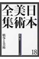 日本美術全集 戦争と美術 戦前・戦中 (18)