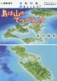 島は山のてっぺん!? 島の地形 日本列島、水をとったら?ビジュアル地形案内3 (3)