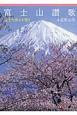 富士山讃歌 富士の恵みを歌う