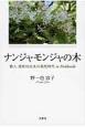 ナンジャモンジャの木 歌人 清原日出夫の高校時代in Hokkaido