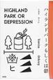 ハイランドパークもしくは鬱