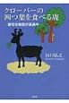 クローバーの四つ葉を食べる鹿 踏切を物語が通過中