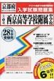 市立 西京高等学校附属中学校 平成28年 実物を追求したリアルな紙面こそ役に立つ 過去問6年