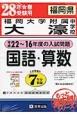 福岡県福岡大学附属大濠中学校 国語・算数 平成22~平成16年度の入試問題