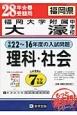 福岡県福岡大学附属大濠中学校 理科・社会 平成22~平成16年度の入試問題