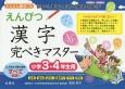 えんぴつ 漢字完ぺきマスター 小学3・4年生用 どんどん書きこみ読んで、書いて、楽しく覚える400