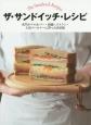 ザ・サンドイッチ・レシピ