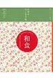 日本のたしなみ帖 和食 真心も、いただきます 和ごころ、こと始め。
