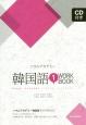 ソウルアカデミー 韓国語 1WORKBOOK CD付