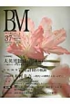 美術の杜 2015SPRING 大英博物館展/岩尾計助/木村圭吾 BM(37)