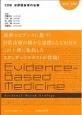 EBM 泌尿器疾患の治療 2015-2016