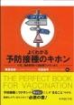 よくわかる予防接種のキホン 小児、高齢者用から渡航用ワクチンまで