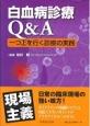 白血病診療Q&A 一つ上を行く診療の実践