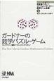 ガードナーの数学パズル・ゲーム マーティン・ガードナー数学ゲーム全集<完全版>1