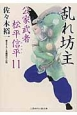 乱れ坊主 公家武者松平信平11 書き下ろし長編時代小説