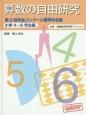 算数の自由研究 小学4~6年生編 第2回作品コンクール優秀作品集
