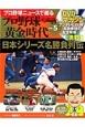 プロ野球ニュースで綴るプロ野球黄金時代 (5)