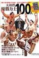 大相撲優勝力士100人 白鵬、大鵬、朝青龍、千代の富士…全100人の優勝力