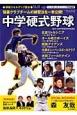 中学硬式野球 野球スキルアップ読本 ベースボール・クリニック特別編集 強豪クラブチームの練習法を一挙公開!
