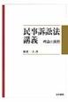 民事訴訟法講義 理論と演習