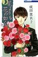 花よりも花の如く (14)