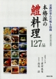 本格派の鱧料理127品 京都が育んだ味と技術