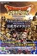 ドラゴンクエストヒーローズ 闇竜と世界樹の城 公式ガイドブック