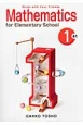 Study with Your Friends Mathematics for Elementary School 1st grade