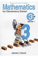 Study with Your Friends Mathematics for Elementary School 3rd grade (1)