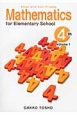 Study with Your Friends Mathematics for Elementary School 4th grade (1)