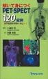 解いて身につくPET・SPECT120症例 専門医認定試験に役立つ