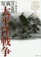 写真・太平洋戦争<決定版> (1)
