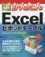 今すぐ使える かんたんExcelピボットテーブル<Excel2013/2010/2007対応版>