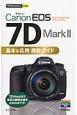 Canon EOS 7D Mark2基本&応用撮影ガイド