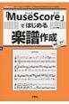 「MuseScore」ではじめる楽譜作成 オープンソースで無料!「Windows」「MacO