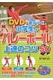 DVDで差がつく!小学生のバレーボール上達のコツ50