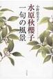 水原秋櫻子 一句の風景