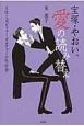 宝塚・やおい、愛の読み替え 女性とポピュラーカルチャーの社会学