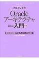 プロとしてのOracleアーキテクチャ入門<第2版> 図解と実例解説で学ぶ、データベースの仕組み