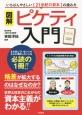 図解・ピケティ入門 いちばんやさしい[21世紀の資本]の読み方